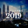 【2019年保存版】マレーシア不動産マーケット価格・完成済・今後の注目不動産のまとめ